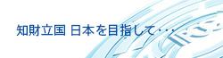 知的財産立国 日本を目指して・・・