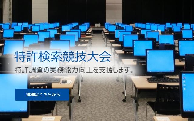 特許検索競技大会